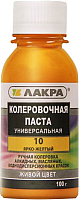 Колеровочная краска Лакра №10 (100г, ярко-желтый) -