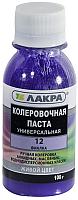 Колеровочная паста Лакра №12 (100г, фиалка) -