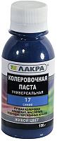 Колеровочная паста Лакра №17 (100г, синий) -
