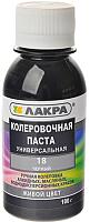 Колеровочная паста Лакра №18 (100г, черный) -