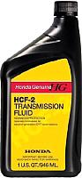 Трансмиссионное масло Honda CVT Fluid HCF-2 / 08200HCF2 (0.946мл) -