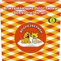 Одноразовая пеленка для животных Доброзверики Classic 60x40 / 242/ПК60 (60шт) -