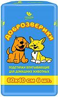 Набор для приучения к месту Доброзверики 60x40 / П60х40/6 (6шт) -