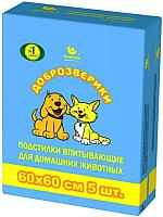 Набор для приучения к месту Доброзверики 60x60 / П60х60/5 (5шт) -