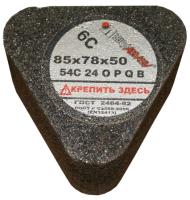 Шлифовальный сегмент LugaAbrasiv 85x78x50 6С 14А 20 O/P/Q B -