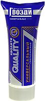 Клей Quality Жидкие гвозди универсальные (200мл) -