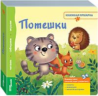 Книга-пазл Step Puzzle Потешки / 93303 -