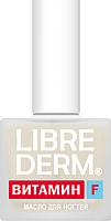 Масло для кутикулы Librederm Nail care (10мл) -