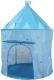 Детская игровая палатка Haiyuanquan Купол / LY-023 (голубой) -
