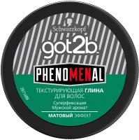 Глина для укладки волос Got2b Phenomenal текстурирующая (100мл) -
