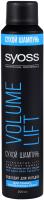 Сухой шампунь для волос Syoss Volume Lift для тонких ослабленных волос (200мл) -