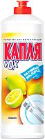 Средство для мытья посуды Капля Vox Лимон (1л) -