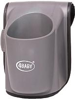 Подстаканник для коляски 4Baby Cup Holder (Dark Grey) -