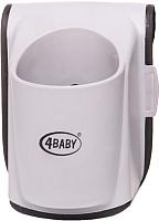 Подстаканник для коляски 4Baby Cup Holder (Ligh Grey) -
