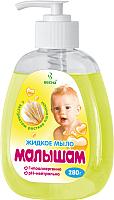 Мыло детское ВЕСНА Малышам с экстрактом ростков пшеницы (280г) -