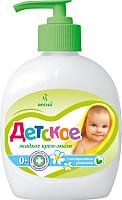Мыло детское ВЕСНА С экстрактом ромашки (280г) -