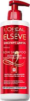 Шампунь для волос L'Oreal Paris Elseve Low Shampoo эксперт цвета с дозатором (400мл) -
