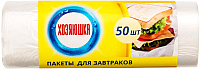 Пакеты фасовочные Хозяюшка Для завтраков 6мкм (50шт) -