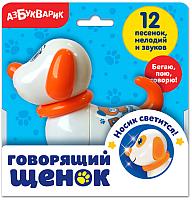 Музыкальная игрушка Азбукварик Говорящий щенок / AZ-2240 -