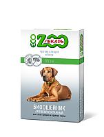 Ошейник от блох Zooлекарь ЭКО Для собак (65см, зеленый) -