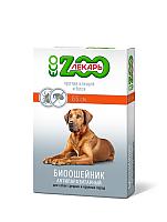 Ошейник от блох Zooлекарь ЭКО Для собак (65см, красный) -
