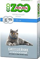 Ошейник Zooлекарь ЭКО Для кошек и мелких собак (35см, синий) -