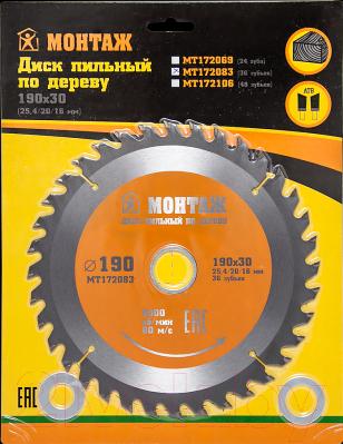 Купить Пильный диск Монтаж, MT172120, Китай
