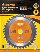 Пильный диск Монтаж MT172083 -