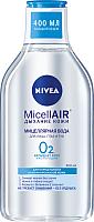 Мицеллярная вода Nivea MicellAir дыхание кожи для нормальной и комбинированной кожи (400мл) -