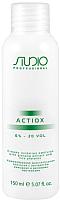 Эмульсия для окисления краски Kapous ActiOx Studio Professional 6% / 1163 (150мл) -