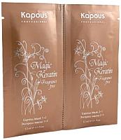 Маска для волос Kapous Magic Keratin экспресс для восстановления волос 2 фазы / 568 (12мл+12мл) -