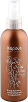 Кондиционер для волос Kapous Magic Keratin реструктурант / 330 (220мл) -