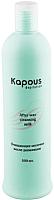 Молочко после депиляции Kapous Очищающее / 539 (500мл) -