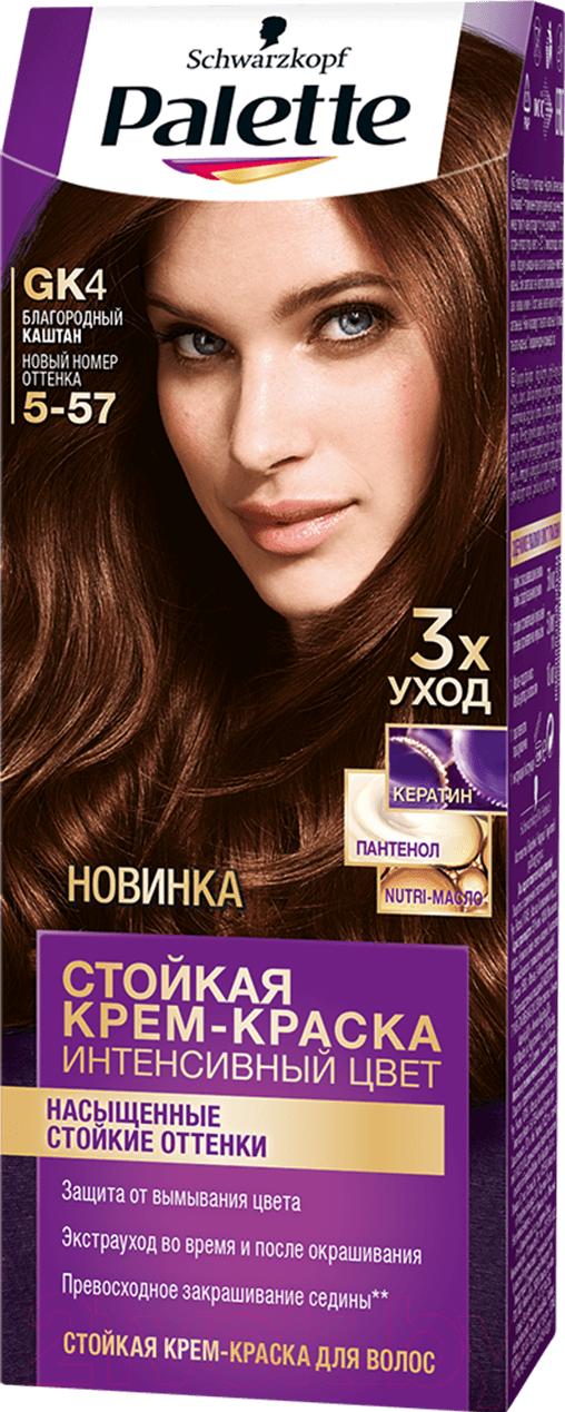 Купить Крем-краска для волос Palette, Стойкая GK4 / 5-57 (благородный каштан), Россия, шатен