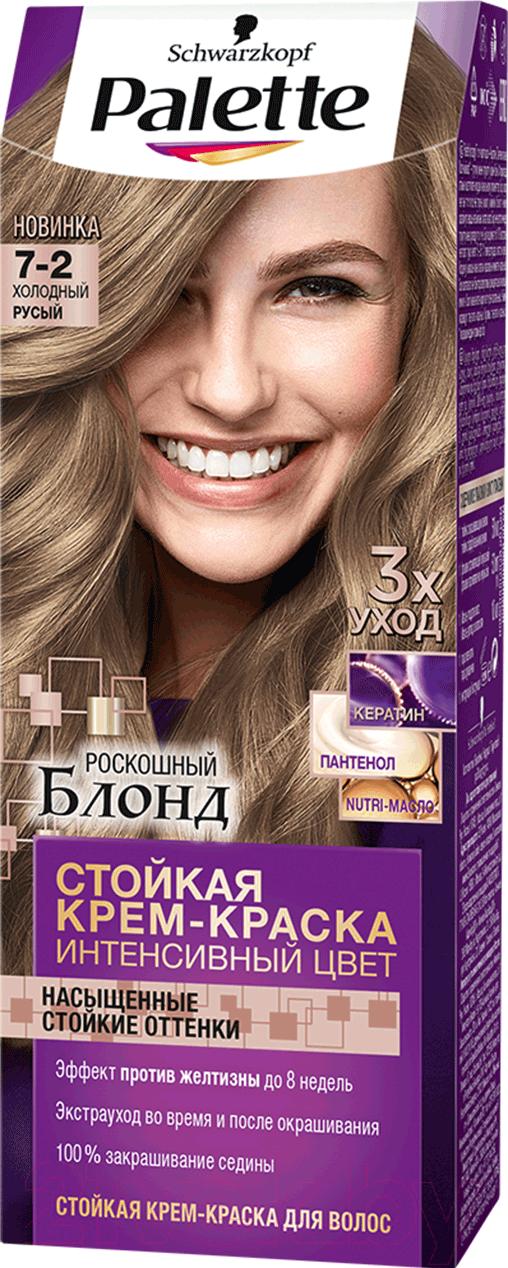 Купить Крем-краска для волос Palette, Стойкая 7-2 (холодный русый), Россия