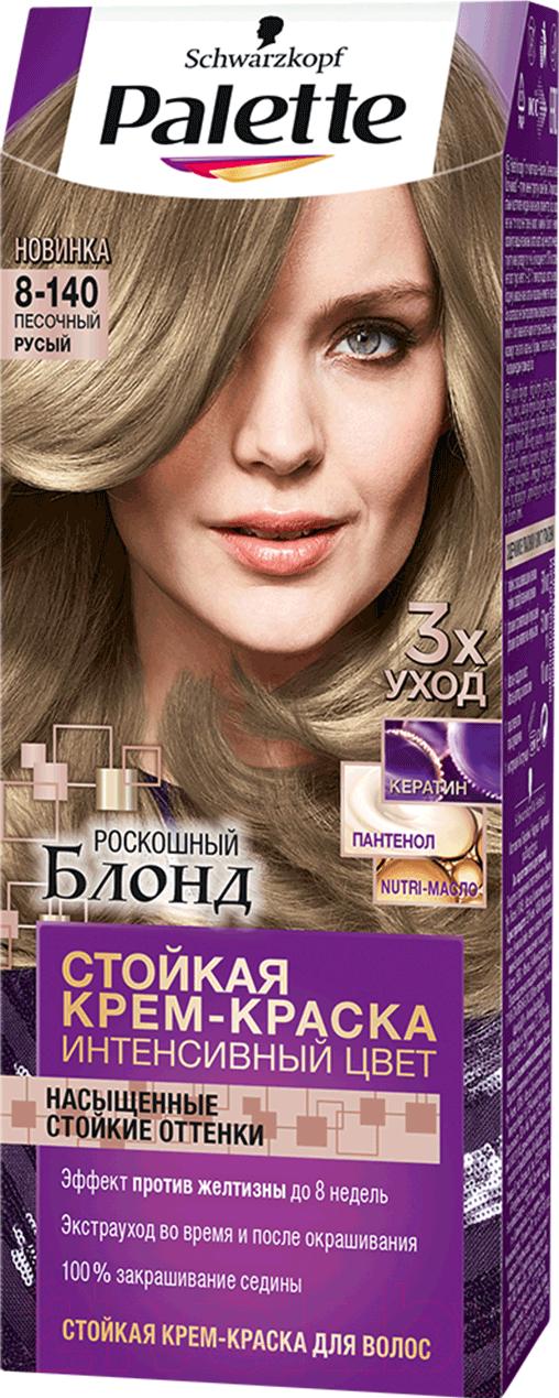 Купить Крем-краска для волос Palette, Стойкая 8-140 (песочный русый), Россия