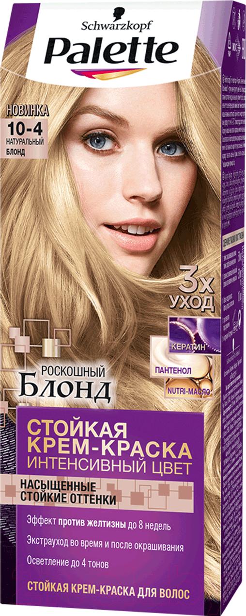 Купить Крем-краска для волос Palette, Стойкая 10-4 (натуральный блонд), Россия