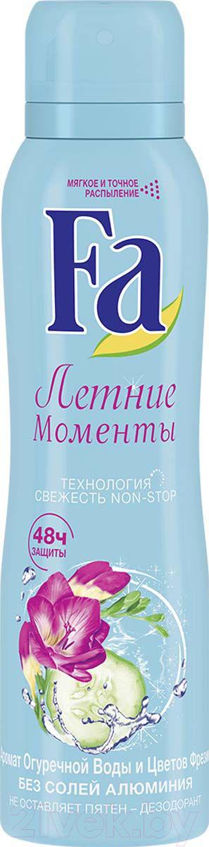 Купить Дезодорант-спрей Fa, Летние моменты. Аромат огуречной воды и цветов фрезии (150мл), Россия