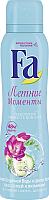 Дезодорант-спрей Fa Летние моменты. Аромат огуречной воды и цветов фрезии  (150мл) -
