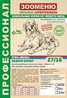 Корм для собак Зооменю Медиум юниор с уткой и лососем / 171006-4 (6кг) -