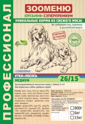 Корм для собак Зооменю Медиум с уткой и лососем / 175006-3 (6кг)
