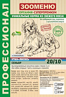 Корм для собак Зооменю Сеньор с уткой и лососем / 180015-2 (15кг) -