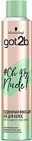 Лак для укладки волос Got2b Oh My Nude! подвижная фиксация (300мл) -
