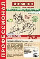 Корм для собак Зооменю Юниор с говядиной и рубцом / 101018-3 (18кг) -