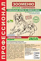 Корм для собак Зооменю Медиум с говядиной и рубцом / 103006-3 (6кг) -