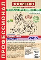 Корм для собак Зооменю Хондроплюс с говядиной и рубцом / 107018-2 (18кг) -
