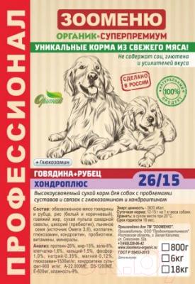 Корм для собак Зооменю Хондроплюс с говядиной и рубцом / 107018-2 (18кг)