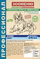 Корм для собак Зооменю Мини с ягненком / 122006-4 (6кг) -