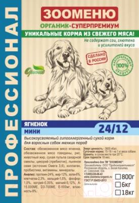 Корм для собак Зооменю Мини с ягненком / 122006-4 (6кг)