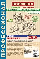 Корм для собак Зооменю Макси-медиум с ягненком / 123018-2 (18кг) -